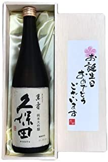お誕生日おめでとうございます 久保田萬寿 純米大吟醸 720ml 桐箱入り