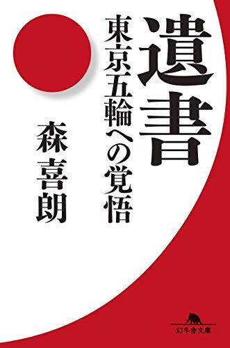遺書 東京五輪への覚悟 (幻冬舎文庫)