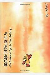 星のゆうびん屋さん —かぴさんと仲間たちの絵本シリーズ ファンタジー編— Mr. Postman's Special Star Delivery — Mr. Kapi and friends picture book series, fantasy version— Japanese with English translation オンデマンド (ペーパーバック)