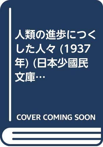 人類の進歩につくした人々 (1937年) (日本少國民文庫〈第8卷〉)