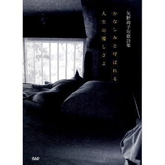 かなしみと呼ばれる人生の優しさよ―矢野絢子短歌詩集