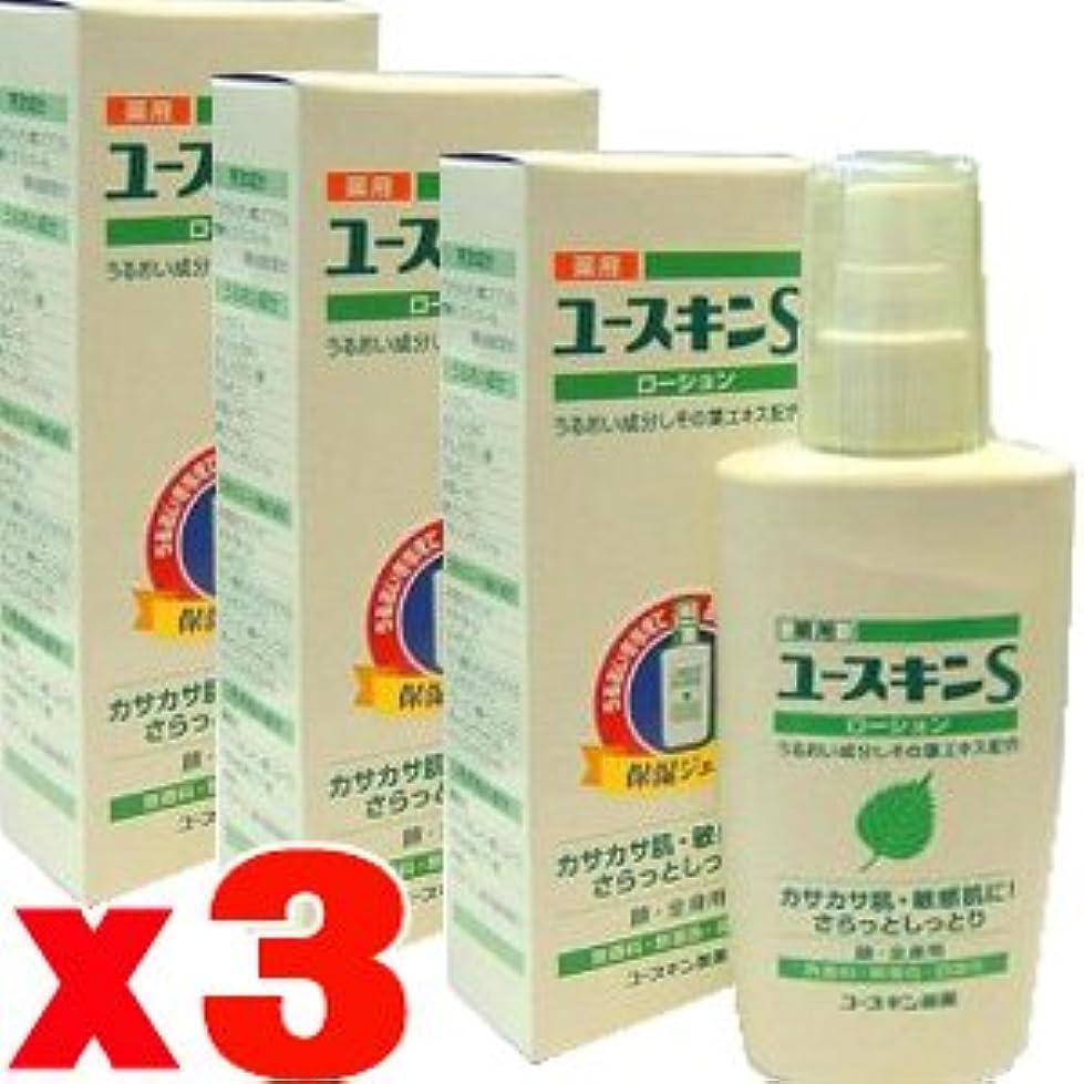 刺繍メールお茶【3個】 薬用 ユースキンSローション 150ml ×3個セット 4987353010312