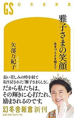 雅子さまの笑顔 生きづらさを超えて (幻冬舎新書)