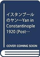 イスタンブールのヤン―Yan in Constantinople 1920 (Postcard book)