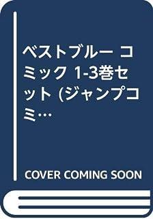 ベストブルー コミック 1-3巻セット (ジャンプコミックス)