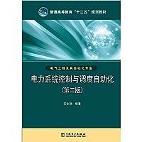 """普通高等教育""""十二五""""规划教材 电力系统控制与调度自动化(第二版)"""