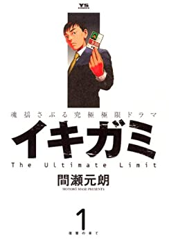 [間瀬元朗]のイキガミ(1) (ヤングサンデーコミックス)