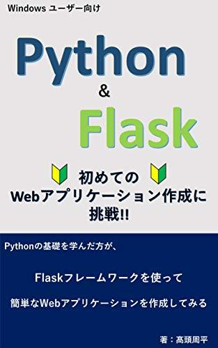 Python & Flask 初めてのWebアプリケーション作成に挑戦!!