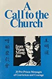 A Call to the Church from Wang Ming-Dao (English and Chinese Edition)