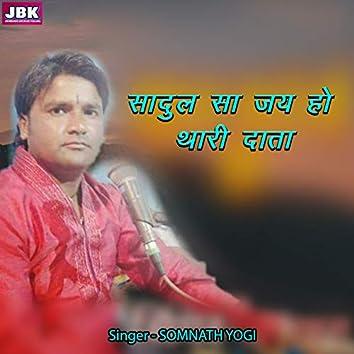 Sadul Sa Jai Ho Thari Data