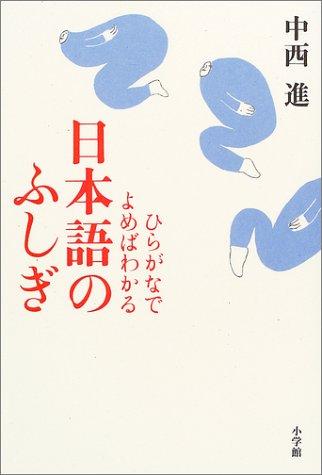 ひらがなでよめばわかる日本語のふしぎの詳細を見る