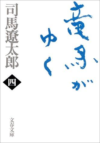 新装版 竜馬がゆく (4) (文春文庫)