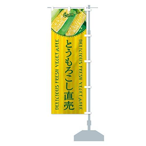 とうもろこし直売 のぼり旗 サイズ選べます(ハーフ30x90cm 右チチ)