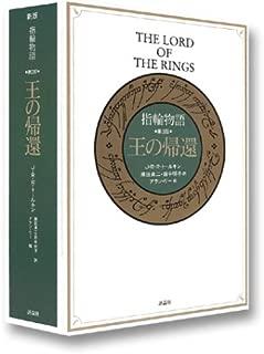 指輪物語 第3部 王の帰還