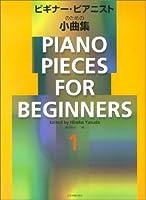 ビギナーピアニストのための小曲集(1)