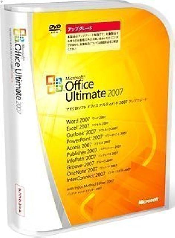 近代化肉屋独立した【旧商品/メーカー出荷終了/サポート終了】Microsoft Office 2007 Ultimate アップグレード