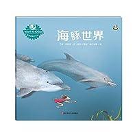 Want to know 科普图画书系列:海豚世界