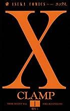 X 第1巻 (あすかコミックス)