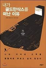Why I left Goldman Sachs (Korean Edition)
