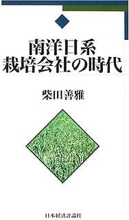 南洋日系栽培会社の時代