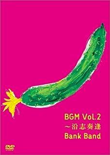 BGM Vol.2 ~???? [DVD]