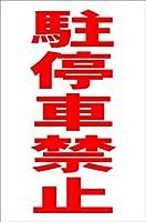 シンプル縦型看板 「駐停車禁止(赤)」駐車場 屋外可(約H45.5cmxW30cm)