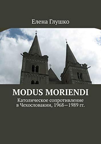 Modus moriendi: Католическое сопротивление вЧехословакии, 1968-1989 гг. (Russian Edition)