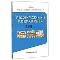 首届安徽省高校图书馆服务创新大赛案例汇编