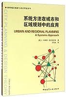 系统方法在城市和区域规划中的应用