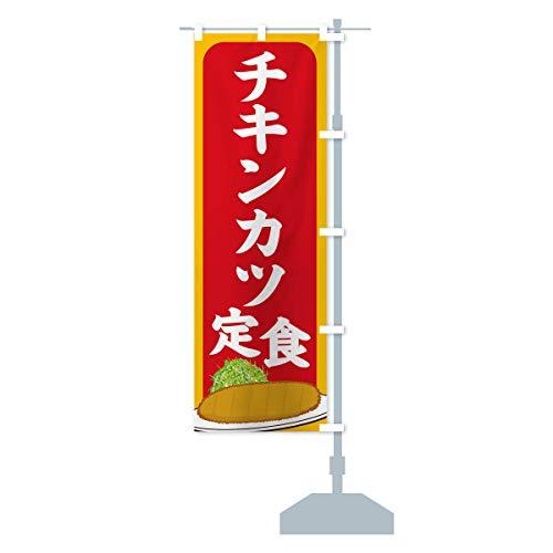 チキンカツ定食 のぼり旗 サイズ選べます(ジャンボ90x270cm 右チチ)