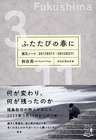 ふたたびの春に 震災ノート 20110311-20120311 (祥伝社黄金文庫)