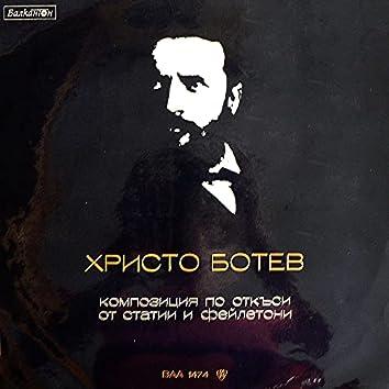 Композиция по откъси от статии и фейлетони от Христо Ботев