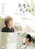 8月のクリスマス スタンダード・エディション [DVD]