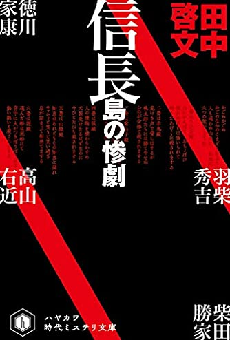 信長島の惨劇 (ハヤカワ時代ミステリ文庫)