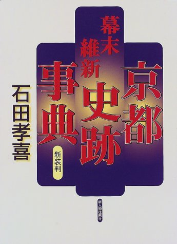 幕末維新京都史跡事典の詳細を見る