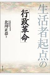 生活者起点の「行政革命」 単行本