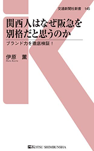 関西人はなぜ阪急を別格だと思うのか (交通新聞社新書) - 伊原薫