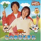 NHK おかあさんといっしょ 最新ベスト 「このゆびとまれ」