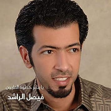 Ya Bashar Khatwat Al Melyoun