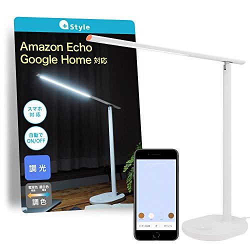 【+Style ORIGINAL】スマートLED デスクライト (調光・調色) Amazon Alexa/Google Home 対応 タイマー アプリ連携 日本メーカー製 スマート照明 目に優しい 無段階 調光 調色 寝室 読書 読書灯 ベッドサイドライト プラススタイル