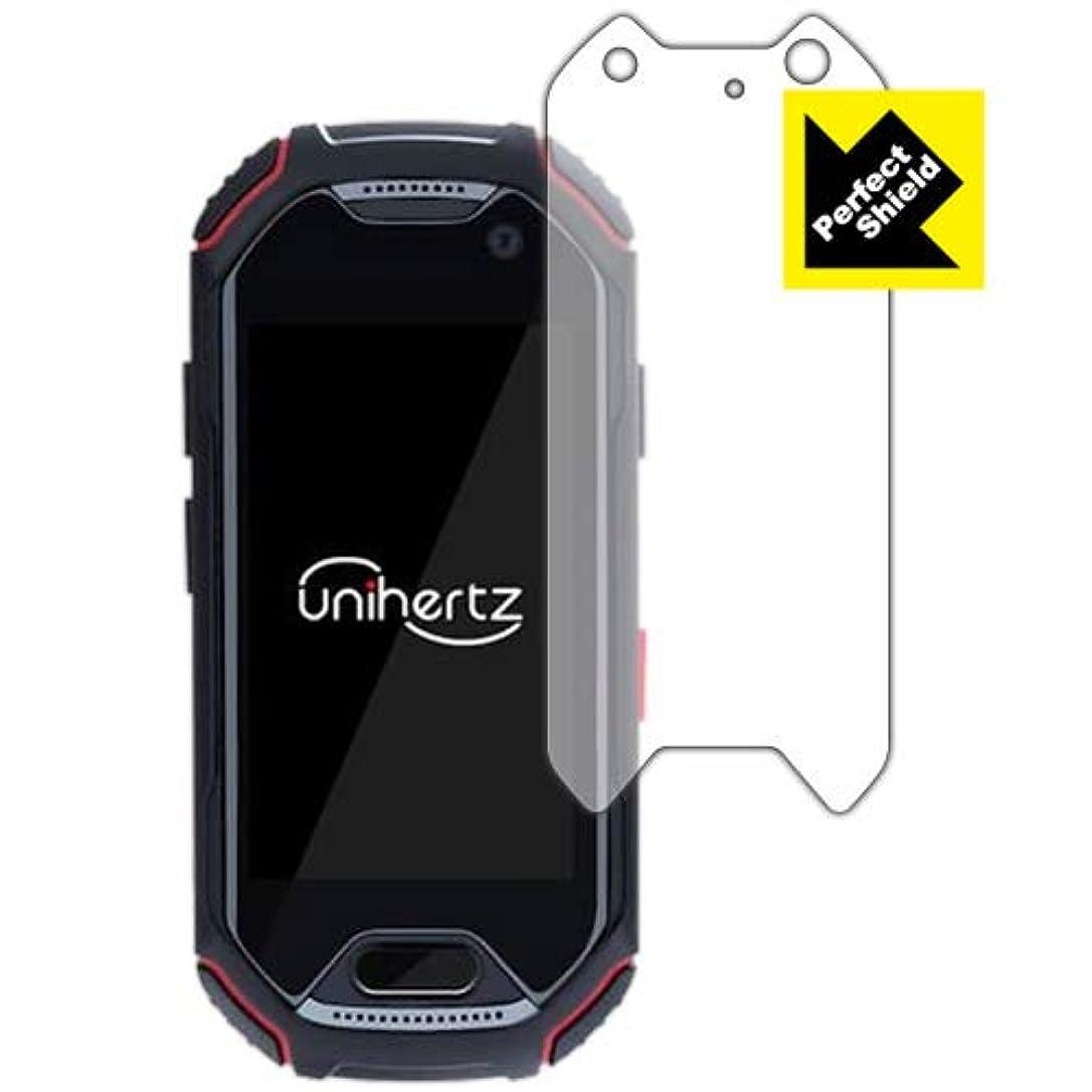 防気泡 防指紋 反射低減保護フィルム Perfect Shield Unihertz Atom ATUS-01 日本製