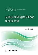 太湖流域环境综合状况及演变趋势
