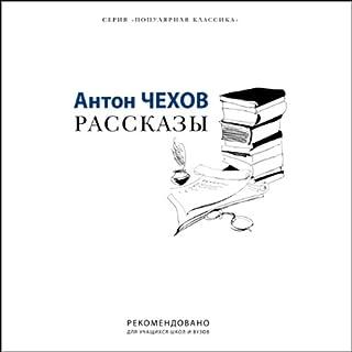 Short Stories                   Autor:                                                                                                                                 Anton Chekhov                               Sprecher:                                                                                                                                 Vjacheslav Buharov                      Spieldauer: 7 Std. und 30 Min.     1 Bewertung     Gesamt 1,0