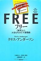 フリー 〈無料〉からお金を生みだす新戦略