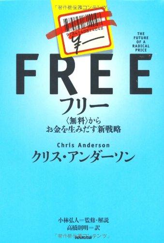 フリー 〈無料〉からお金を生みだす新戦略の詳細を見る