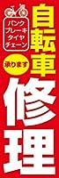 のぼり旗スタジオ のぼり旗 自転車修理001 大サイズH2700mm×W900mm