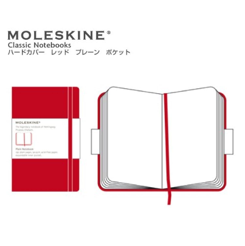 解き明かすロッドマイクロフォンモレスキン ノートブック ハードカバー レッドRED プレーンノートブック(無地) ポケットサイズ / 赤 QP012R