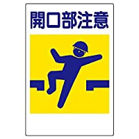 【363-23】建災防型統一標識 開口部注意 大