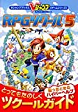 Take 5 RPG Maker Maker fun guide - PlayStation 2 (V Jump books - game series) (2002) ISBN: 4087791904 [Japanese Import]