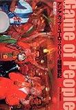 Game of People―アジアカップ&ユーロ2004超観戦記 (サッカー批評叢書)
